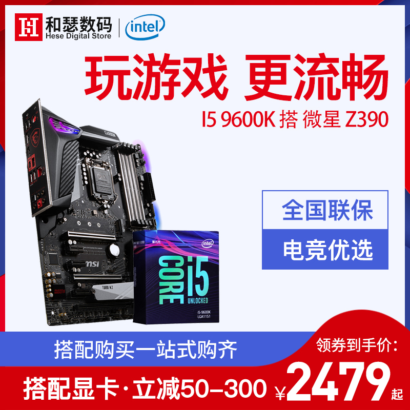 Intel/英特尔 I5 9600K盒装 搭 微星Z390 六核CPU主板超频套装