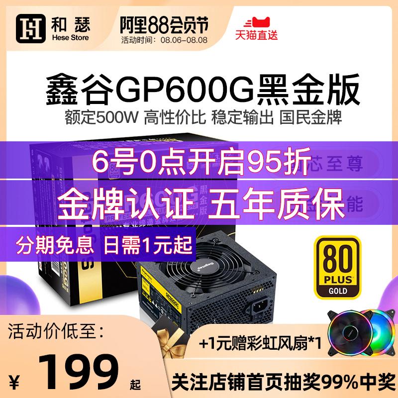 鑫谷gp600g爱国黑金版额定500w金牌