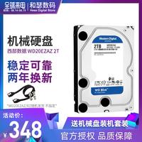 WD/西部数据 WD20EZAZ RZ 2T台式机机械硬盘西数 2TB家用存储蓝盘