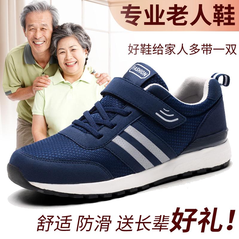 春季中老年运动鞋男鞋软底防滑老人鞋轻便爸爸鞋透气休闲健步鞋子