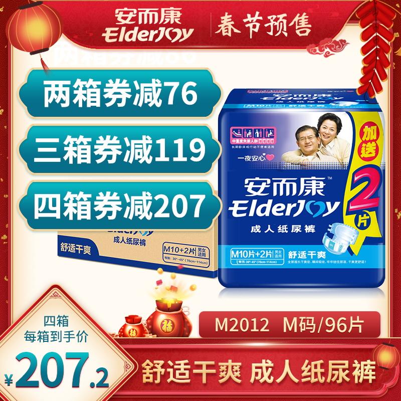 安而康成人纸尿裤安尔康中老年护理尿不湿老人干爽隔尿垫M2012