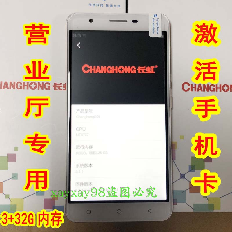 Changhong/长虹 S06 营业厅专用激活手机卡改串码移动联通电信