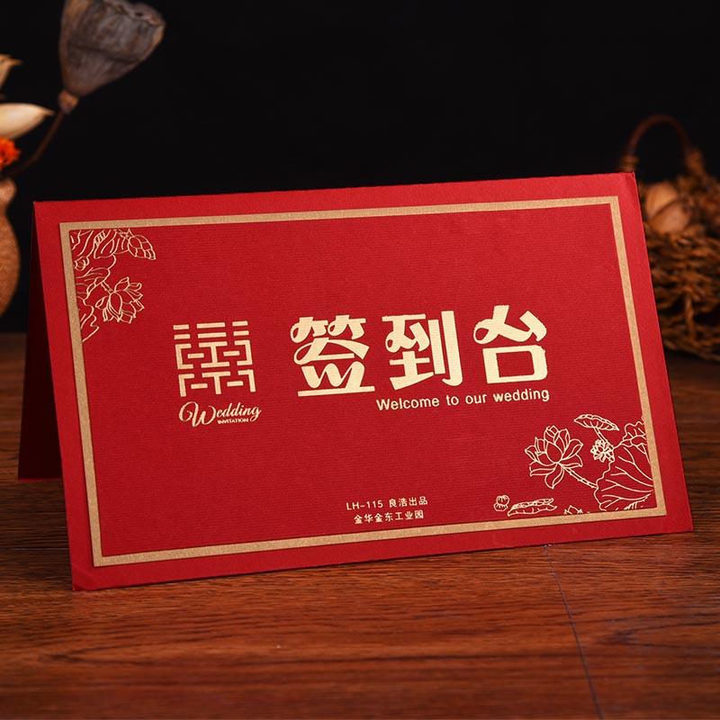 Выйти замуж статьи китайский стиль свадьба творческий декоративный регистрация карта автозагар приветственное слово свадьба на месте ткань положить хорошо гость регистрация тайвань