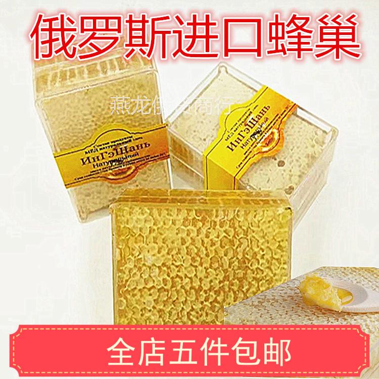 俄罗斯原装进口蜂巢蜜 可以嚼着吃的滋补营养补品巢蜜无污染图片