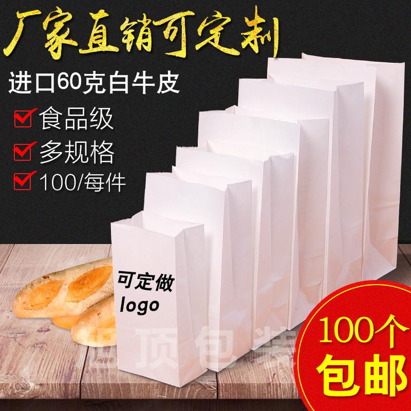 烘焙面包�c心袋 外�u打包�袋 食品�牛皮�袋 白色空白 定制