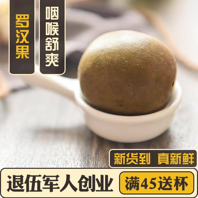 罗汉果茶4个广西桂林特产永福干果大果非低温脱水泡水润喉润咽茶
