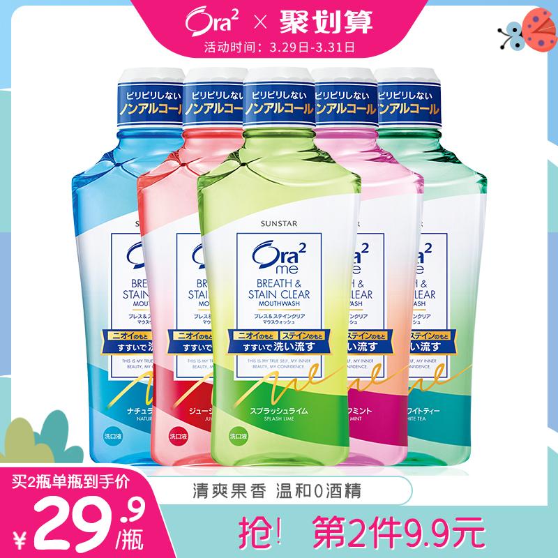 日本进口ora2皓乐齿温和果味漱口水好不好