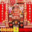 【6.8元】新春对联大礼包【31】件套 券后16.8元包邮