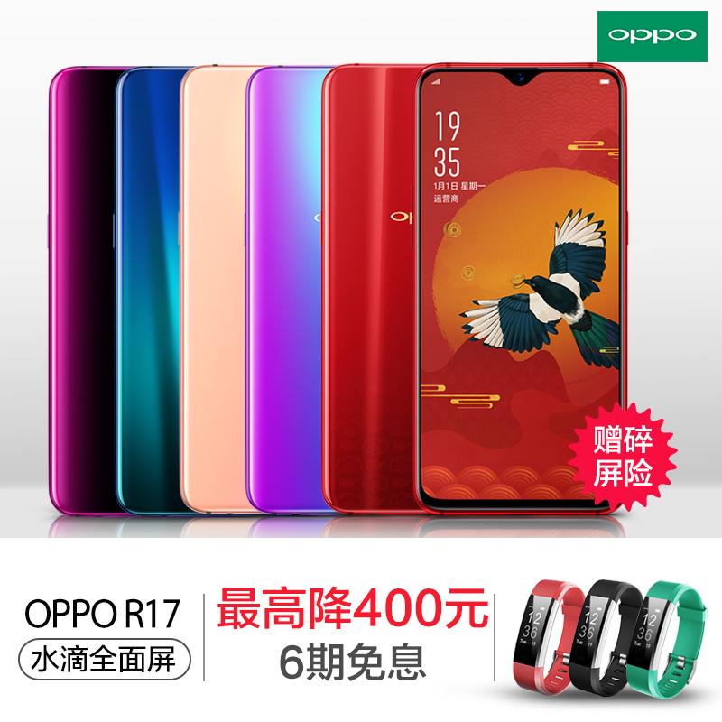 【最高降400】OPPO R17oppor17手机全新机正品新款oppor17手机全新限量oppo find xoppor15r11soppor19oppok1