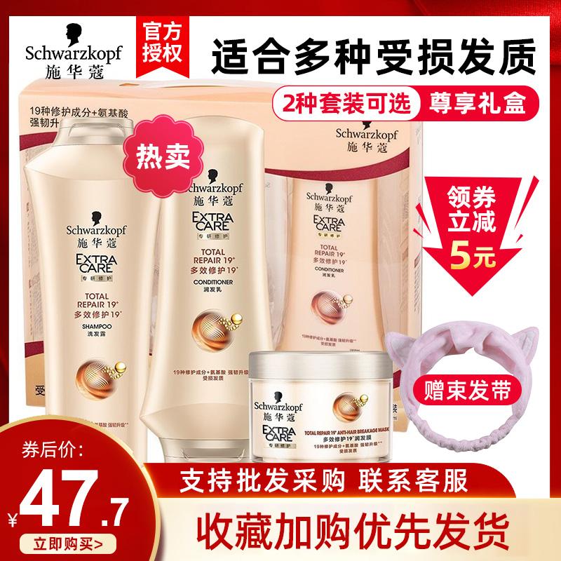 施华蔻多效洗发水护发素持久香味型套装礼盒洗发膏洗发露官方正品