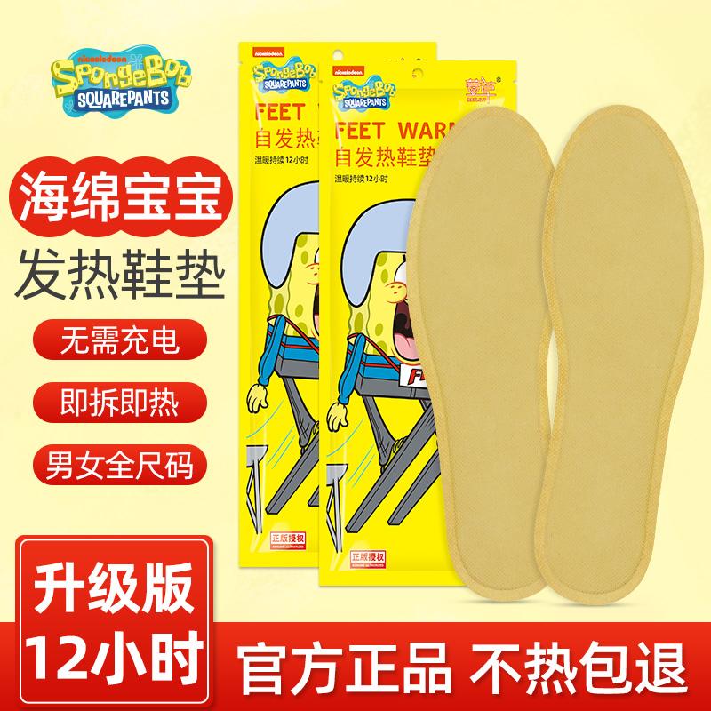 萱草发热鞋垫女自发热免充电自加热鞋垫可行走男暖足贴暖脚底热垫