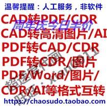 cad转pdf/图片/cdr/dwg转pdf/cad转dxf格式jpg/pdf转word天正转T3