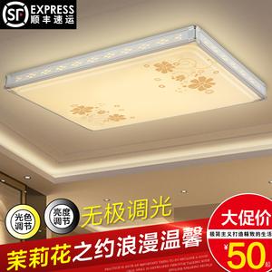 无极调光长方形吸顶灯现代简约客厅灯卧室大厅灯创意灯具灯饰