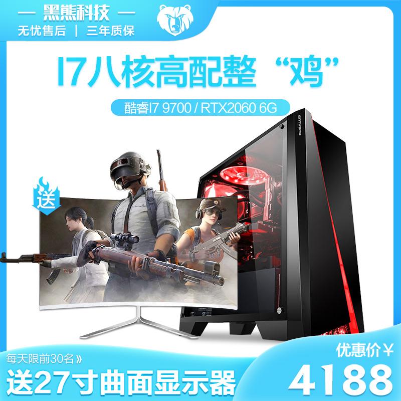 i7/RTX2060网吧高配吃鸡直播游戏型电脑主机高端组装机台式机全套热销0件手慢无