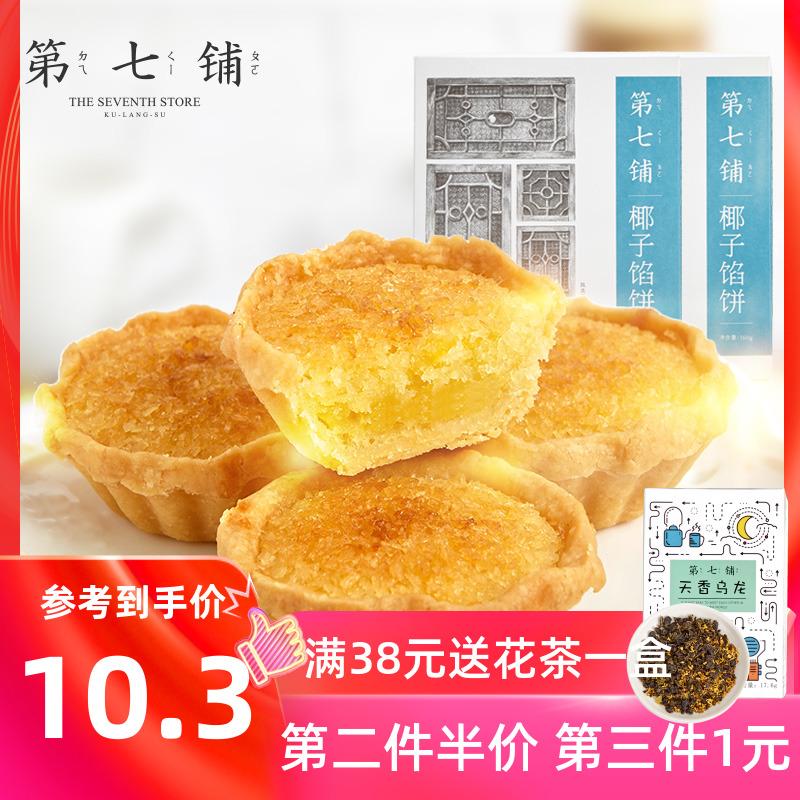 第七铺椰蓉饼厦门鼓浪屿特产食品休闲零食糕点椰子馅饼绿红豆沙饼