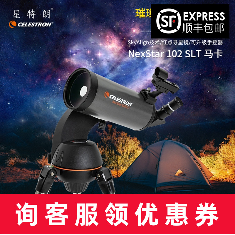 Startran nexstar 102 SLT Maka telescope automatic star searching professional high power deep space observation