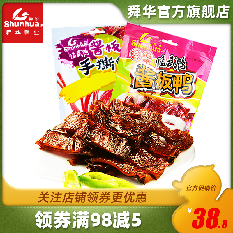 舜華官方旗艦店充氮醬板鴨湖南特產臨武鴨辦公室小吃即食零食62g