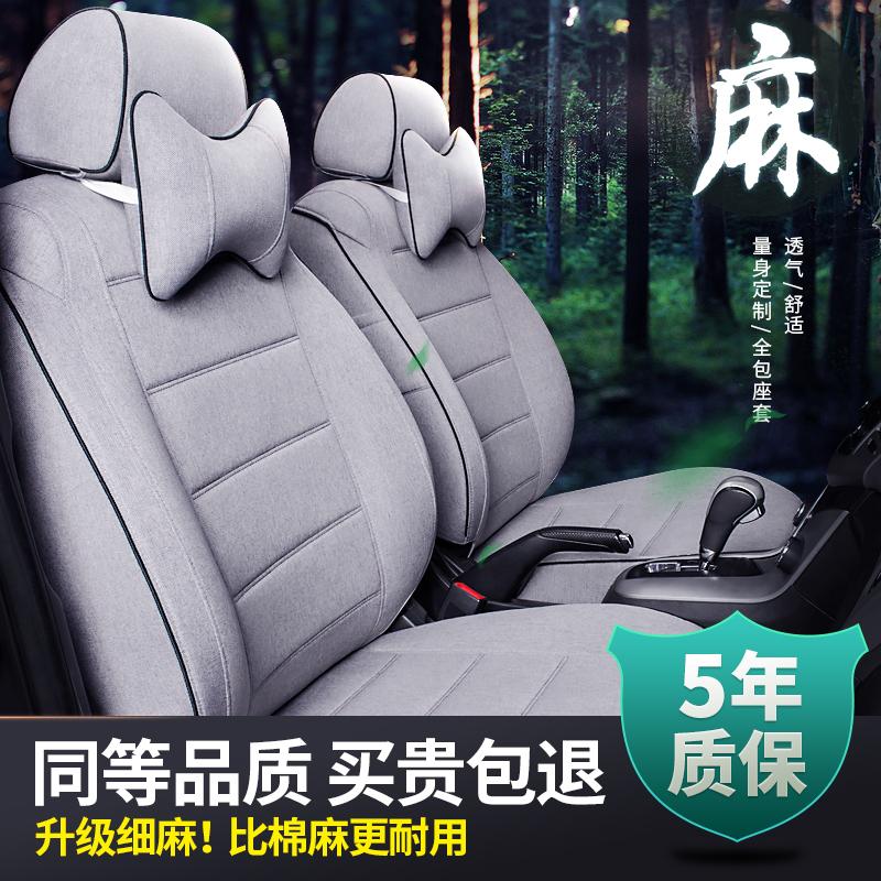 汽车座套夏季新款四季通用坐垫全包围座椅套大众别克丰田专用坐套