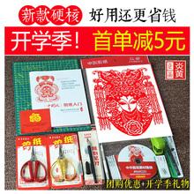 初學手工刻紙專業全套剪刀專用紙中國風圖案底稿兒童 剪紙工具套裝