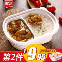 美好咖喱鸡自热米饭方便速食食品米饭便携户外盒饭快餐自热饭263g
