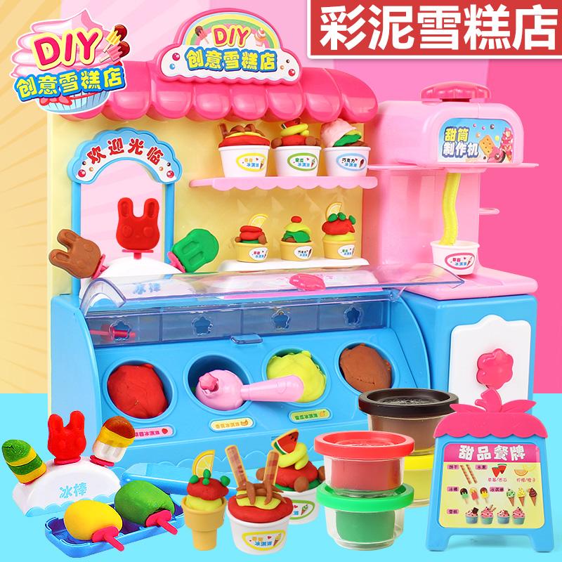 彩泥坊玩具DIY创意雪糕店甜点
