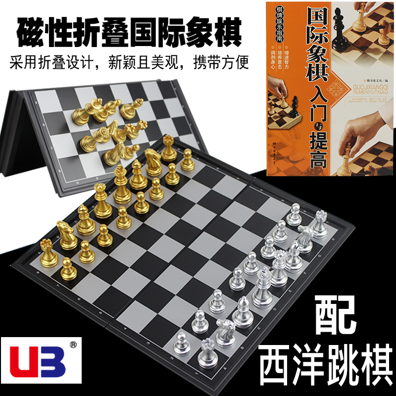 Шахматы магнитный сложить шахматная доска большой размер рукав наряд студент поезд использование для взрослых ребенок книга шашки игрушка украшение