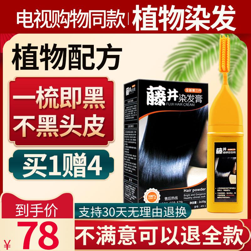 正品藤井染发剂2020新款染膏自己在家一洗黑植物天然纯一梳黑梳子