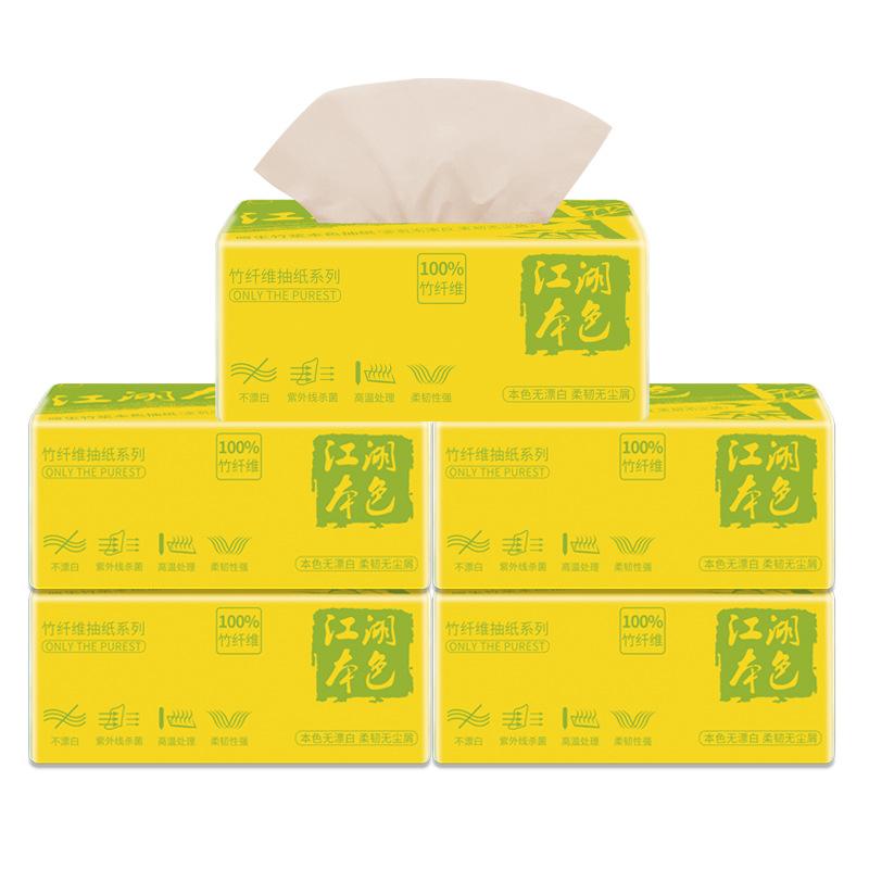 本色4包 竹纤维抽纸家居妇婴卫生手帕纸抽取式面餐巾礼品