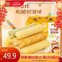 徐福记小叭叭米果卷礼包950g夹心饼干能量棒糙米卷零食品膨化小吃