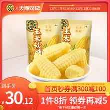 【徐福记官方旗舰店】玉米糖375g*2包