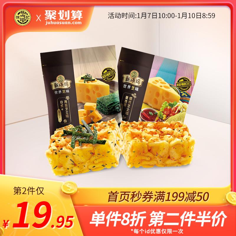 徐福记混合口味芝士味沙琪玛352g*2 早餐糕点心下午茶休闲零食品