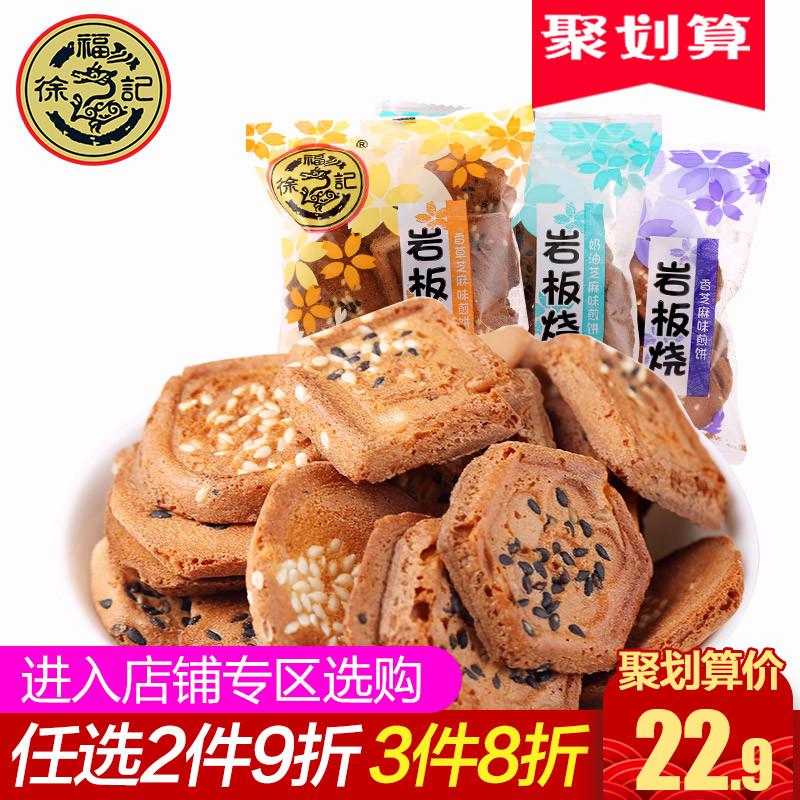徐福记岩板烧煎饼混合口味袋装425g香脆饼干糕点心休闲零食品散装