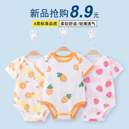 婴儿连体衣夏装薄款睡衣女宝宝短袖三角哈衣爬服男新生儿包屁衣服