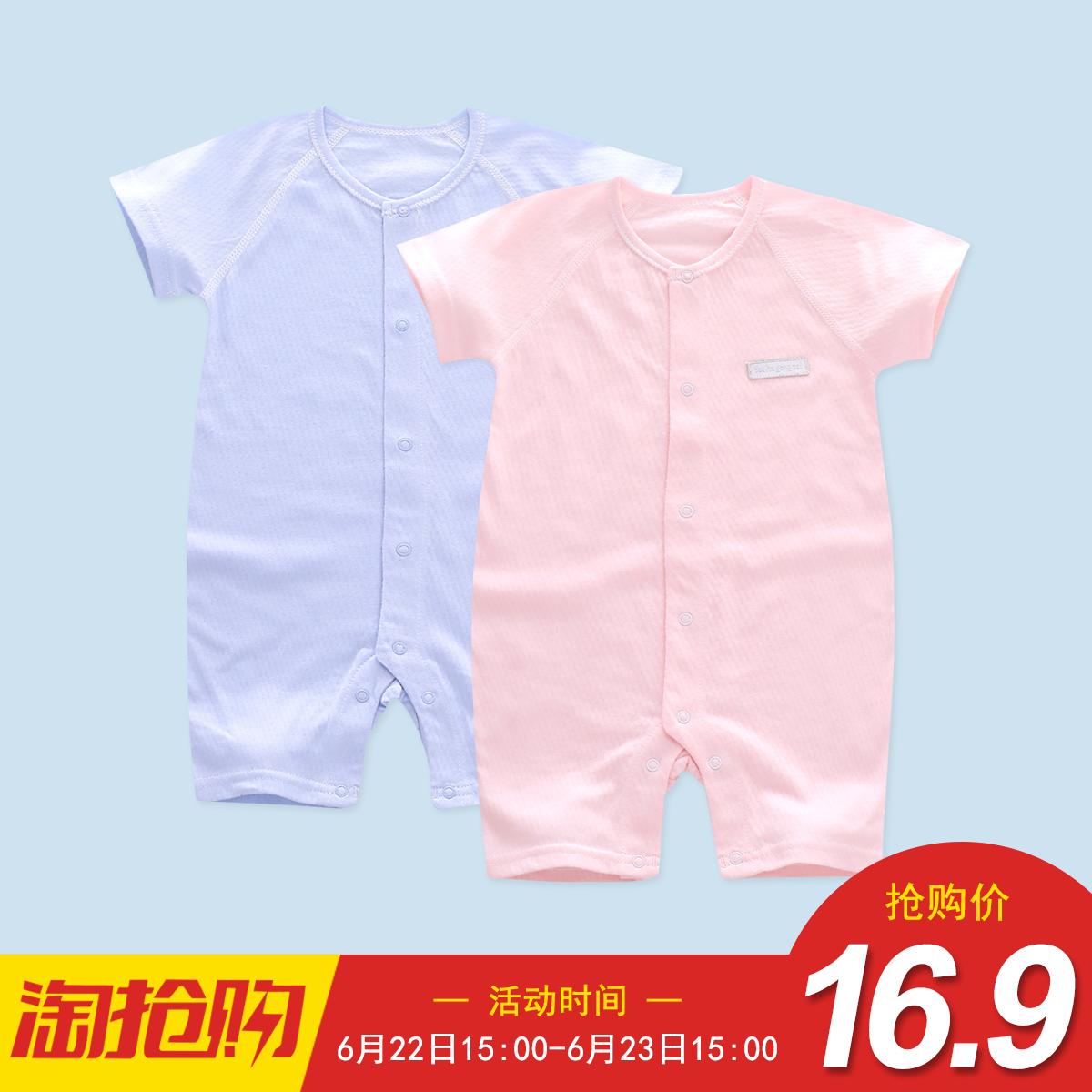 婴儿连体衣服夏装男女宝宝0-3-6个月纯棉薄款短袖哈衣新生儿爬服