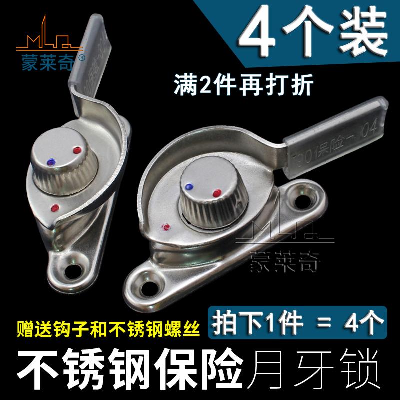 4个装 塑钢窗锁扣铝合金门窗锁不锈钢月牙锁推拉移门窗户钩锁配件