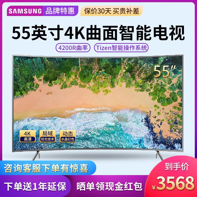 三星ua55nu7300jxxz 55英寸4k超电视满7999.00元可用4431元优惠券