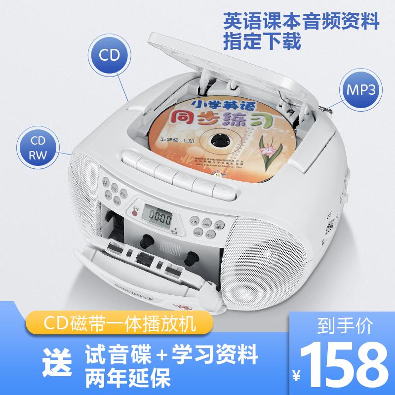 金业cd磁带一体机CD机录音机英语光盘播放机蓝牙复读机磁带收录机