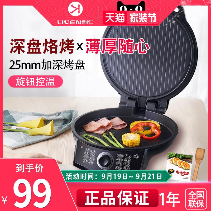 利仁X2901电饼铛家用双面加热电饼档新款加深加大煎饼烙饼锅薄饼