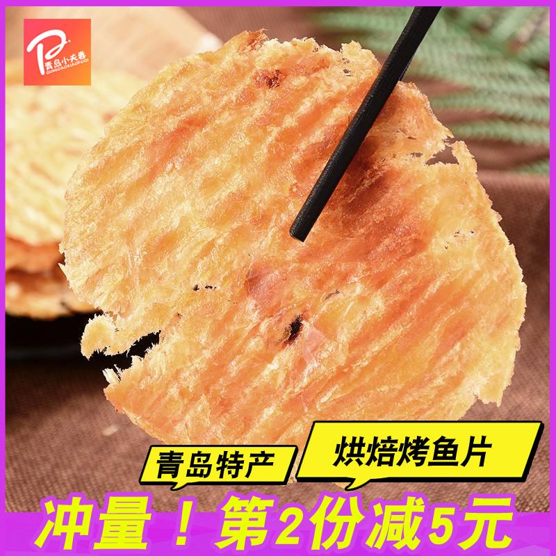 烤鱼片青岛特产香辣鳕鱼片即食海苔海鲜零食办公室香辣特色小吃