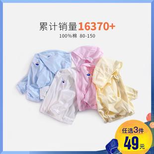夏季 透气防晒衣 外套2020新款 女童休闲空调衫 男童韩版 儿童宝宝薄款