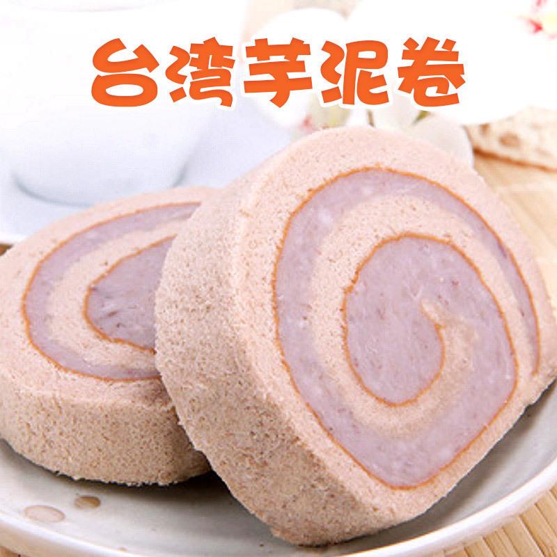 台湾台北进口香帅芋泥卷芋头生日蛋糕大甲芋头酥芋香卷芯顺丰包邮