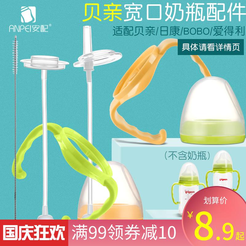 安配适配贝亲奶瓶配件宽口径把手柄重力球吸管通用奶嘴变转换杯头