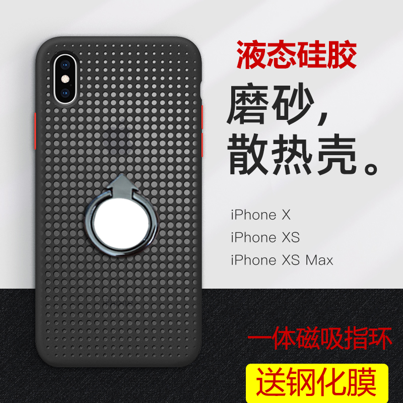 Suitable for Apple x mobile phone shell XR heat dissipation and ventilation XS Max silicone soft shell XR with ring buckle magnetic absorption X anti falling thin
