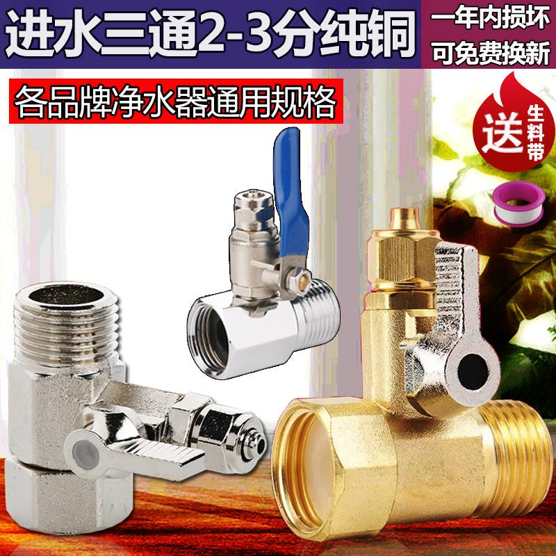 4分转2分进水三通过滤器二分管接头球阀家用直饮水机纯净水器配件