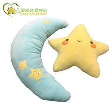 NITORI正品精选 柔软舒适月亮星星抱枕靠枕 宝宝安抚玩偶毛绒玩具