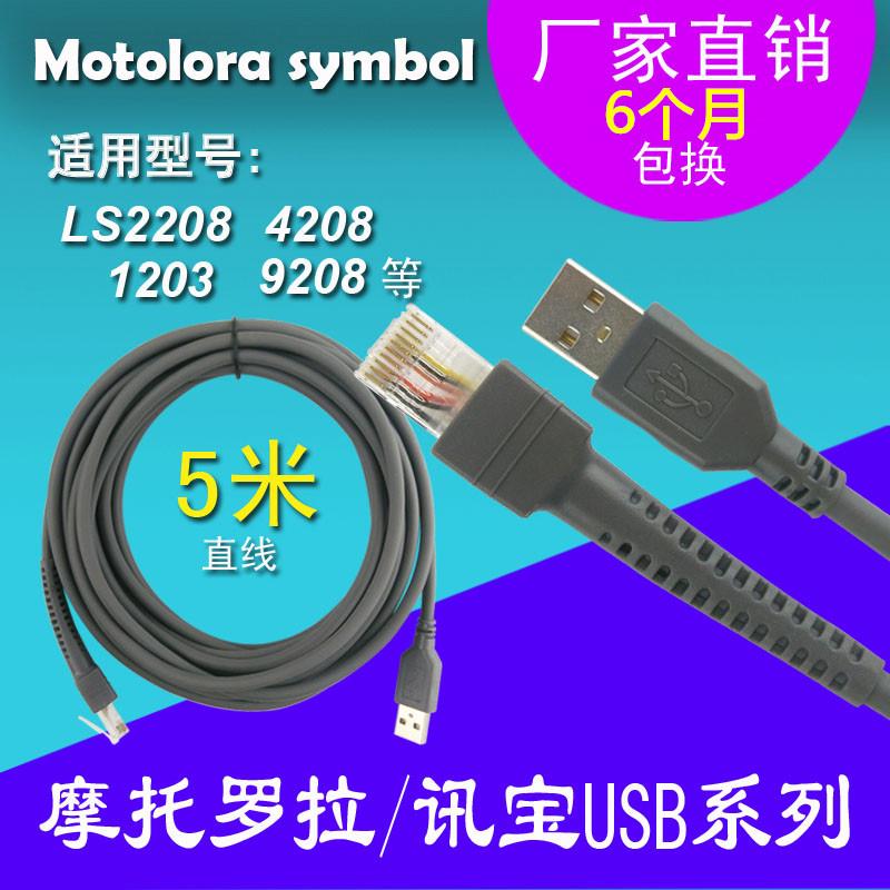 5 метр moto новости сокровище symbol LS2208 AP LS4208 DS9208 штрих сканирование пистолет USB данных