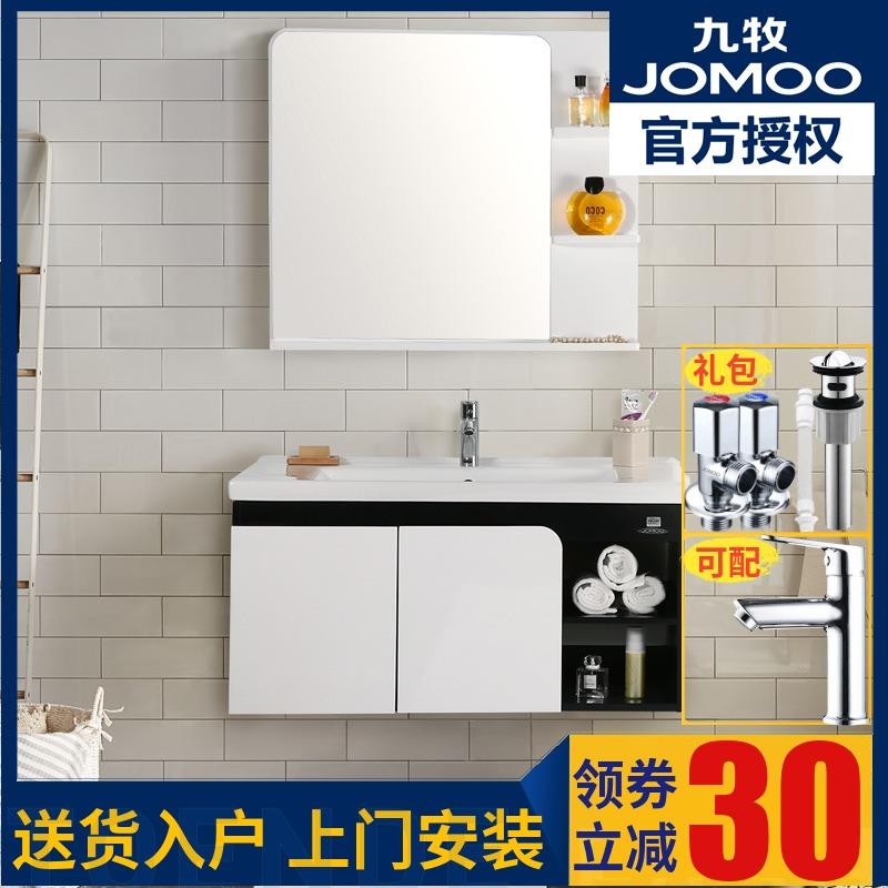 JOMOO九牧卫浴柜洗脸盆柜悬挂浴室柜组合pvc现代简约洗漱台A2171