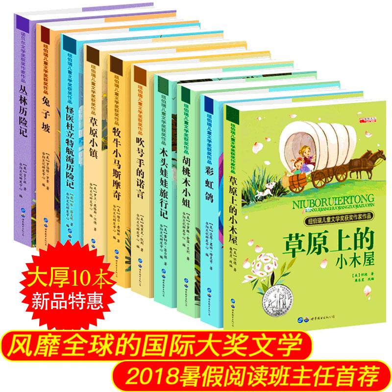 草原上的小木屋兔子坡纽伯瑞儿童文学奖金奖书集彩虹鸽木头娃娃的旅行 儿童文学读物10-15岁初中生8-12小学生五六年级课外阅读书籍