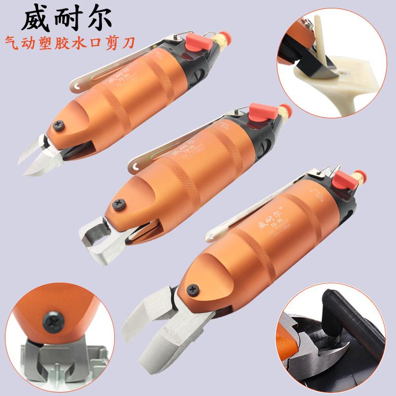 Тайвань престиж сопротивление ваш пневматический ножницы газ ножницы пневматический ножницы плоскогубцы пневматический ножницы пластик устье реки ножницы газ ножницы глава