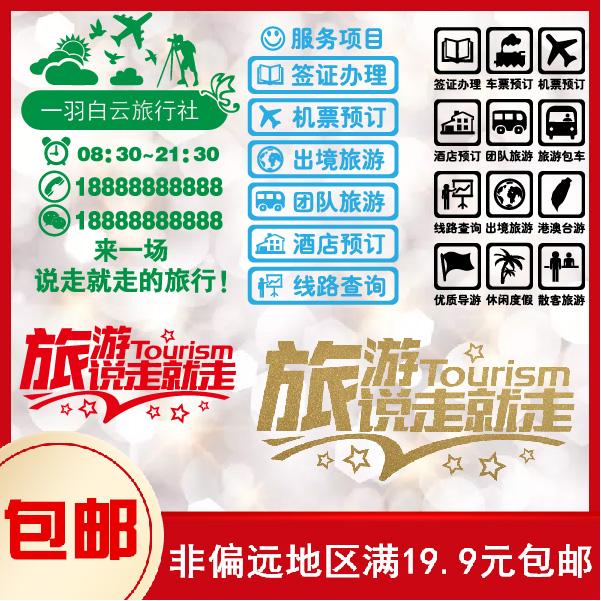 旅行社玻璃门贴 旅行社墙面装饰 旅行社装饰 说走就走的旅行墙贴